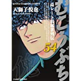 むこうぶち (54) (近代麻雀コミックス)