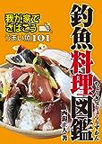 釣魚料理図鑑-我が家でさばこう! うまい魚101 (釣り人のための遊遊さかな)