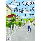 イーヨくんの結婚生活 (講談社文庫)