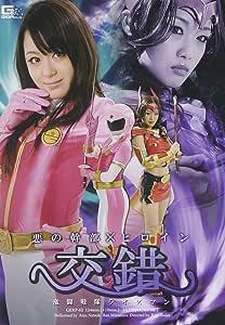 GIGA/悪の幹部・ヒロイン交錯 激闘戦隊ライズマン [DVD]