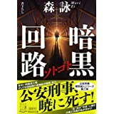 ソトゴト 暗黒回路 (祥伝社文庫)