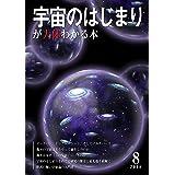 宇宙の始まりが大体わかる本 (ハヤシングエルス)