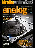 アナログ(analog) Vol.53 (2016-09-17) [雑誌]
