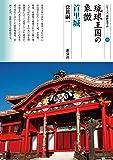 琉球王国の象徴 首里城 (シリーズ「遺跡を学ぶ」145)