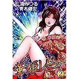 華姫レビュー 2巻