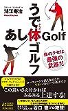 うで体ゴルフ・あし体ゴルフ (青春新書プレイブックス)