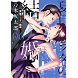 夏目アラタの結婚(6) (ビッグコミックス)