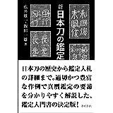 新 日本刀の鑑定入門―刃文の銘と真偽