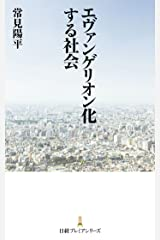 エヴァンゲリオン化する社会 (日本経済新聞出版) Kindle版