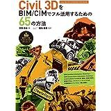 Civil 3DをBIM/CIMでフル活用するための65の方法[Civil 3D 2021/2020/2019/2018対応]