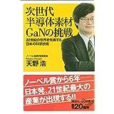 次世代半導体素材GaNの挑戦 22世紀の世界を先導する日本の科学技術 (講談社+α新書)