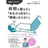 図解でわかる 体幹を鍛えると「おなかが出ない」「腰痛にならない」