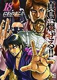 陣内流柔術流浪伝 真島、爆ぜる!!(18) (ニチブンコミックス)