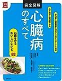 完全図解 心臓病のすべて (実用No.1シリーズ)