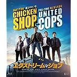 エクストリーム・ジョブ [Blu-ray]