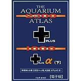 【電子版】The Aquarium Atlas 2300+1000+α 熱帯魚&水草大図鑑(下)