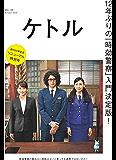 ケトル Vol.50  2019年10月発売号 [雑誌]