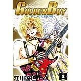 GOLDEN BOY 2巻