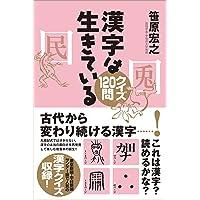 漢字は生きている クイズ120問