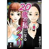 「20歳の私」になるクスリ(分冊版) 【第2話】 (ストーリーな女たち)