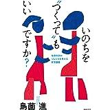 """いのちを""""つくって""""もいいですか? 生命科学のジレンマを考える哲学講義 (NHK出版新書)"""