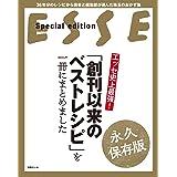 エッセ史上最強! 「創刊以来のベストレシピ」を一冊にまとめました 別冊ESSE