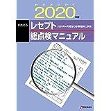 レセプト総点検マニュアル 2020年版: 2020年4月改定準拠/「診療科別レセプト審査のポイント」 (2020年版)