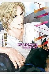AWAY DEADLOCK番外編2 (キャラ文庫) Kindle版