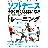 ソフトテニス うまく動ける体になるトレーニング (競技力が上がる体づくり)