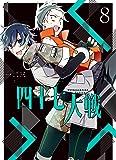 四十七大戦 (8) (アース・スターコミックス)