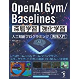 OpenAI Gym / Baselines 深層学習・強化学習 人工知能プログラミング 実践入門