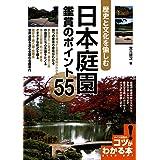 日本庭園鑑賞のポイント55 : 歴史と文化を愉しむ (コツがわかる本)