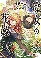魔女の花嫁 seasons beside a witch (LINE文庫エッジ)