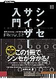シンセサイザー入門Rev.2 音作りが分かるシンセの教科書 (WAV/MP3ファイル ダウンロード対応)
