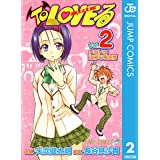 To LOVEる―とらぶる― モノクロ版 2 (ジャンプコミックスDIGITAL)