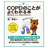 COPDのことがよくわかる本 長引くせき、たん、息切れで悩む人に (健康ライブラリーイラスト版)