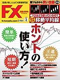 FX攻略.com 2017年5月号 (2017-03-21) [雑誌]