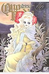 QUO VADIS~クオ・ヴァディス~ (14) (バーズコミックス) Kindle版