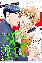 ボクと番になってください!(1) (コンパスコミックス) Kindle版