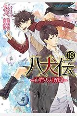 八犬伝 ‐東方八犬異聞‐ 第18巻 (あすかコミックスCL-DX) コミック