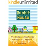 RabbitHouse: 希望ヶ丘のキラキラ大家族 男系大家族 (RareNovel)