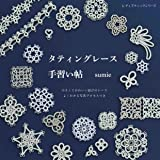 タティングレース手習い帖 (レディブティックシリーズno.8160)