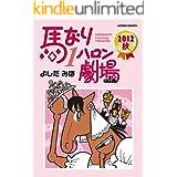 馬なり1ハロン劇場 : 2012秋 (アクションコミックス)