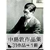 『中島敦作品集・31作品⇒1冊』