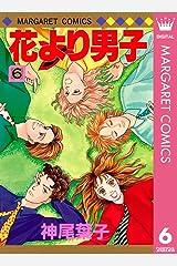 花より男子 6 (マーガレットコミックスDIGITAL) Kindle版