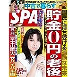 週刊SPA!(スパ) 2021年 8/24 号 [雑誌] 週刊SPA! (デジタル雑誌)