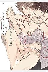 キスで溶かしたそのあとに【電子限定描き下ろし漫画付き】 (gateauコミックス) Kindle版