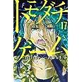 トモダチゲーム(17) (講談社コミックス)
