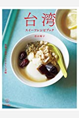 台湾スイーツレシピブック 現地で出会ったやさしい甘味 料理の本棚 (立東舎) Kindle版
