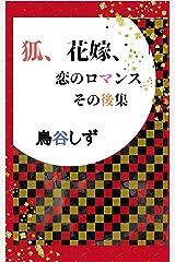 狐、花嫁、恋のロマンスその後集 Kindle版